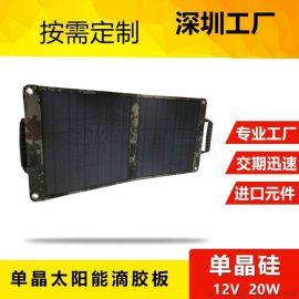 厂家直销 20W太阳能折叠包 户外太阳能充电器