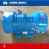 YZO-30-6L振动电机 功率2.2千瓦