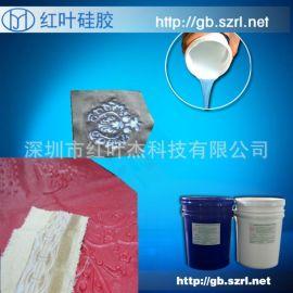 壓花定型硅膠