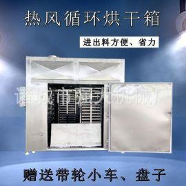 蒸汽加热食品烘干箱 带小车盘子烘干箱 大产量果干烘干设备