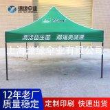 可移动易安装户展览帐篷 广告折叠帐篷制作厂 上海帐篷公司