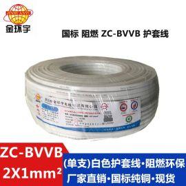 金环宇电线电缆家用线 阻燃ZC-BVVB 2X1平方2芯铜芯护套线