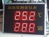 整机挂壁式温湿度表,仓库挂壁式温湿度计 办公室大屏温湿度仪