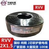 环威电缆 RVV 2*1.5电缆 高弹耐磨电缆 环保电缆 护套线 国标