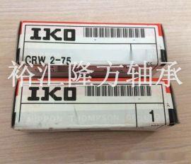 IKO CRW2-75 交叉滚子导轨 CRW 2-75 直线导轨 CRW 275 导轨