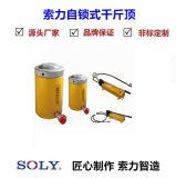 自锁式千斤顶价格、型号规格咨询泰州索力供应自锁式液压千斤顶