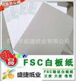 大量供应进口吸塑白卡纸250G-450G塑双铜