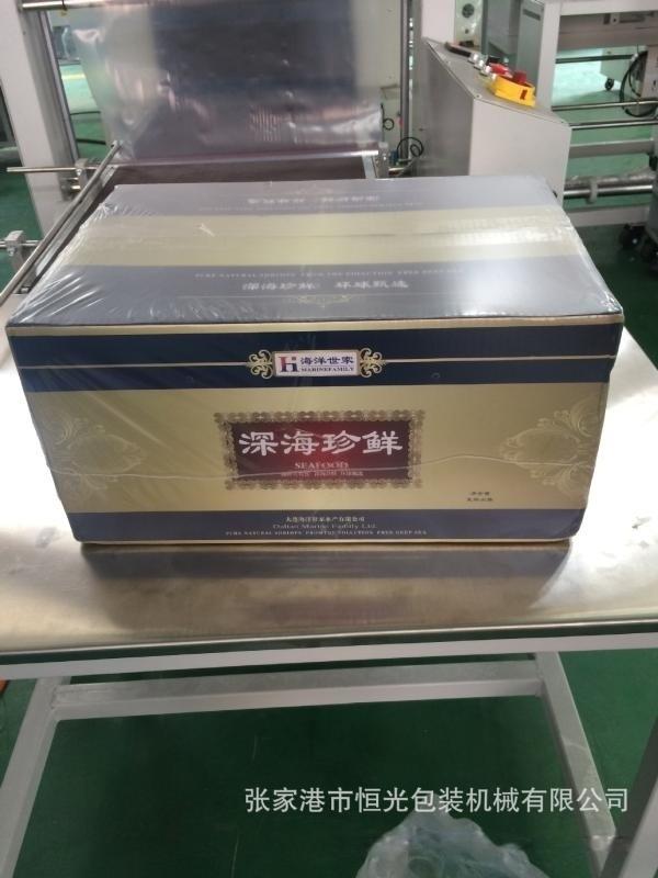 水产品热收缩包装机 纸箱包装机 纸箱塑包装  恒光制造