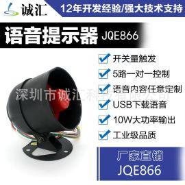 語音提示器圍牆警告開關 量多路語音播報器 工地車輛安全警報JQE866