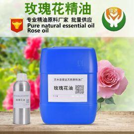 天然植物玫瑰花精油纯玫瑰精油 美容妆品原料