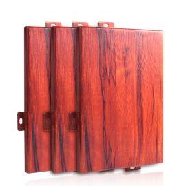 铝单板厂家加工定制建筑幕墙装饰材料木纹铝单板幕墙