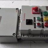 BQC-32A/380V 可逆防爆电磁起动器
