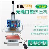 专业生产 JM-325热转印热压机 无缝恒温热压机 皮革热压机