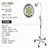 小型立式LED檢查燈 美容燈牙科燈文眉用LED燈美容燈
