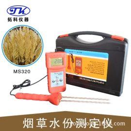 煙葉水分測定儀         Leaf Moisture Meter MS320