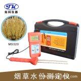 菸葉水分測定儀         Leaf Moisture Meter MS320