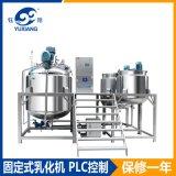 钰翔厂家直销500L固定式乳化机化  PLC高剪切均质乳化机 可开票