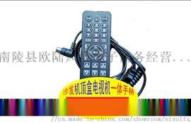 桑拿浴场沙发电视机二合一多功能遥控手柄