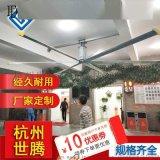 杭州工業大風扇 廠房超大吊扇 車間降溫