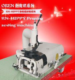 RN-HIPPY工业铲皮机厚料削皮 皮革铲皮设备