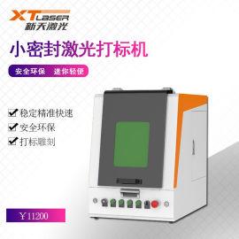 20-100W光纤打标机/条形码logo图案雕刻机