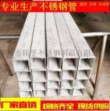 304不鏽鋼方管生產廠家供應