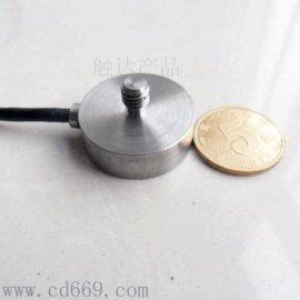 CHHBM-min-2微型称重测力传感器
