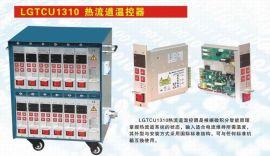 热流道温控器,注塑塑胶模具温度控制器温控箱