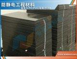 防静电ABS板, 导电ABS板,导电塑料板