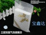 深圳泡泡袋 氣珠袋 防靜電袋 氣墊膜