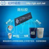 加成型商标硅胶 液体硅胶耐老化 商标矽利康