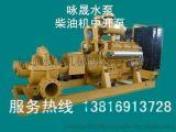 柴油機抽水機泵 柴油水泵
