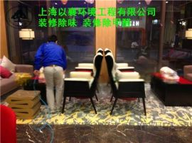上海家庭室内装修污染治理措施
