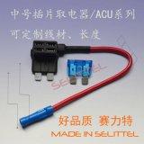 汽車改裝取電器/ACU中號插片取電器、精品車用取電器