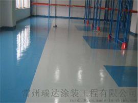 扬州工业厂房环氧地坪 扬州瑞达环氧地坪公司 ruida106环氧防静电地坪