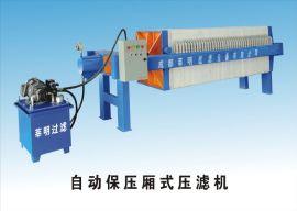 成都莘明XMY50/870自动保压厢式压滤机 固液分离50平方板框压滤机