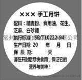 中秋节月饼盒包装贴纸不干胶