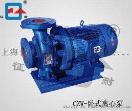 上海厂家供应 CZW系列 不锈钢卧式热水离心泵防爆化工泵