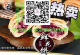 雲南鮮花餅批發廠家