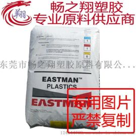 电子烟嘴专用材料Tritan TX2001