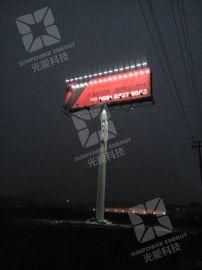 户外高速广告**太阳能LED投光灯照明系统