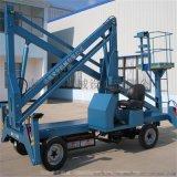 曲臂式液壓高空作業車升降貨梯價格查詢