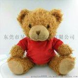 东莞厂家定制加工25cm穿衣服泰迪熊 公仔定做