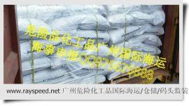 危险化工品广州国际**、散货拼箱