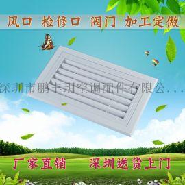 热卖中央空调出风口ABS单层百叶/双层进风回风定做门铰检修通风口