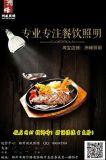 郑州洲峰照明专注-餐饮照明_餐厅灯具_饭店灯具_饭店灯光设计