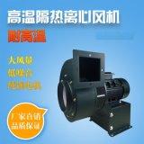 長軸高溫隔熱風機 熱風迴圈風機 耐高溫抽風鼓風機750w