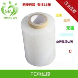 2016年广东东莞市虎门电线膜品牌 明安创造
