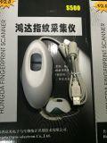鸿达S500指纹采集仪 鸿达指纹采集仪 长春鸿达