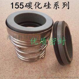 机械密封件水封轴封机封155-182532氟胶碳化硅耐酸碱耐高温厦门